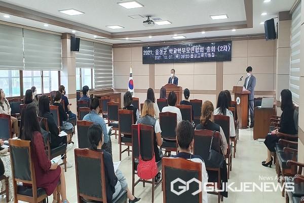 학교학부모연합회2차총회모습.(제공=음성교육지원청)