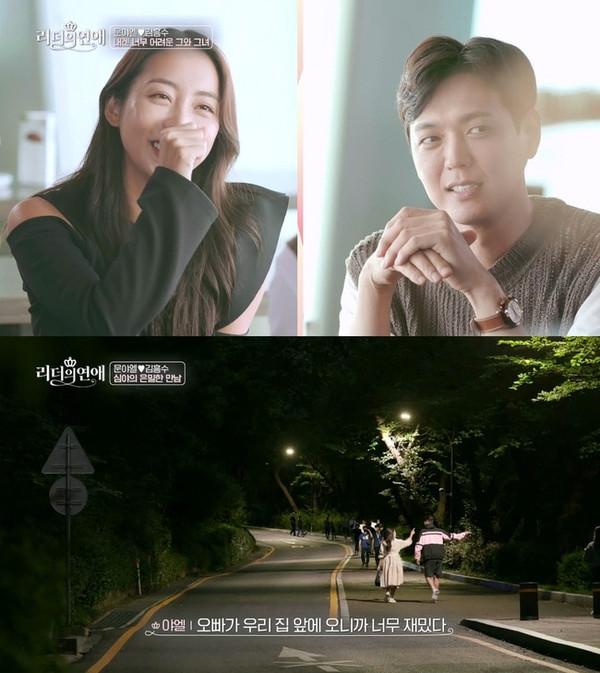 [속보] 쇼핑몰 CEO 문야엘, 김흥수와 공식 열애 인정 (사진=IHQ)