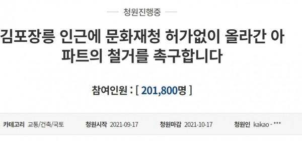 [속보]왕릉 가리는 김포 장릉 아파트 철거 위기 봉착?(사진=청와대 국민청원)