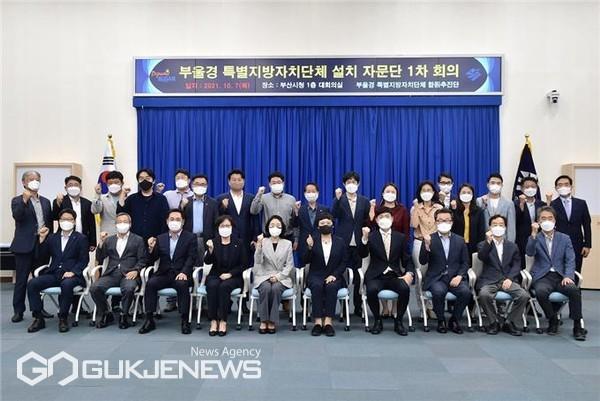 '부울경 특별지방단체 설치 자문단 1차 회의' 기념촬영 모습/제공=부산시