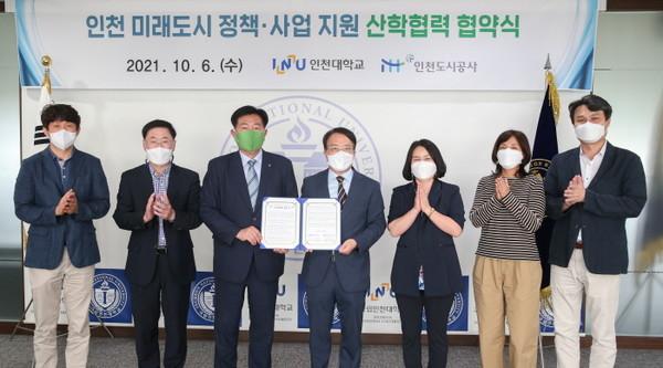 인천대학교-인천도시공사,미래도시정책·사업지원'산학협력협약