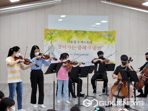 (사진=논산계룡교육지원청 제공) 공연장면