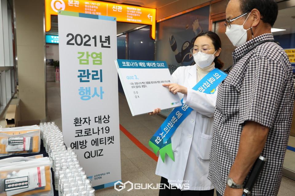 순천향대천안병원에서 한 외래환자가 코로나19 예방 에티켓 OX문제를 풀고 있다.