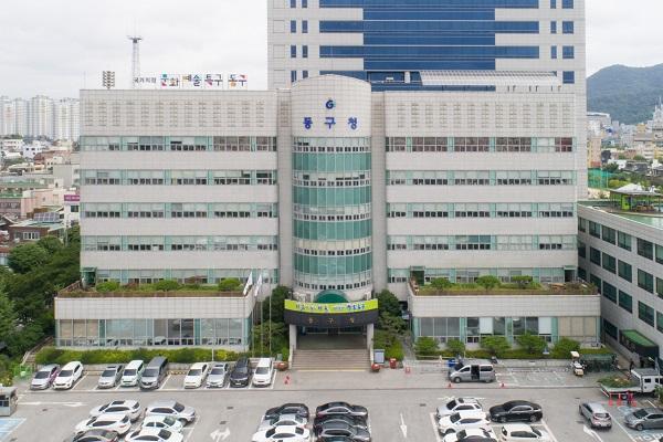 광주광역시 동구청사. ⓒ 광주 동구