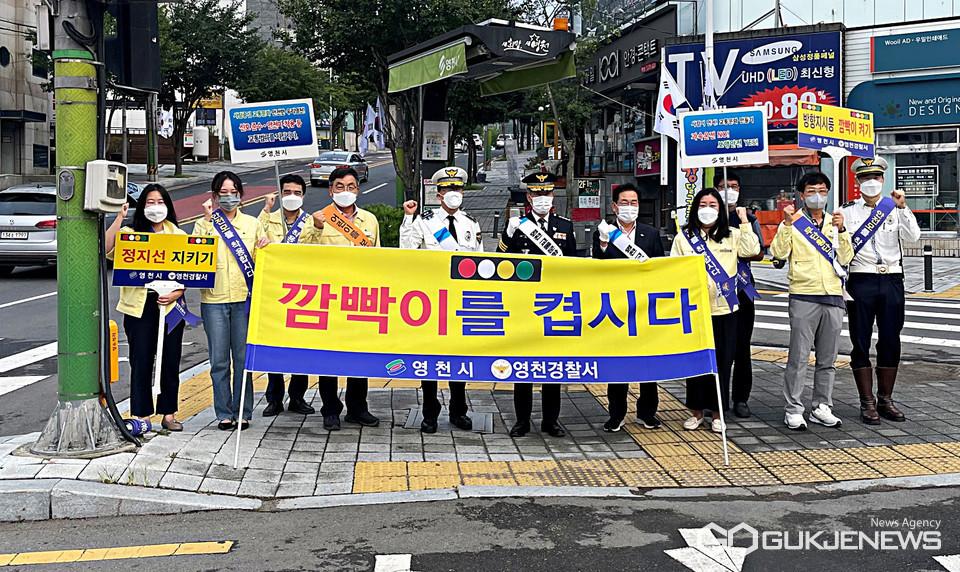 교통문화 향상 캠페인
