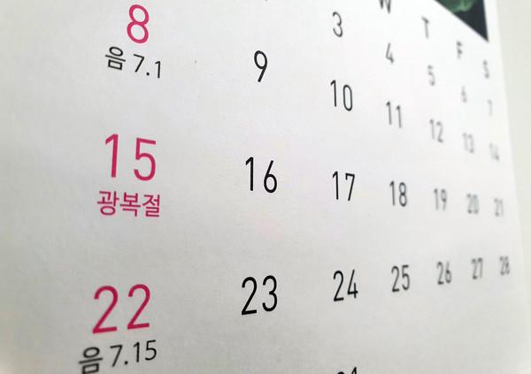 [종합]2021년 10월 대체공휴일 남은 휴일은? 은행·주식·택배 여부 알아보기 (국제뉴스DB)
