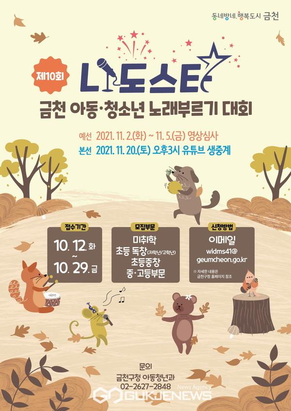 제10회 금천 나도스타 노래부르기 대회 홍보 포스터. 사진=금천구청