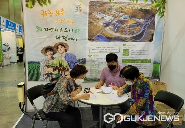 귀농귀촌 행복 박람회 홍보 모습(사진=제천시)