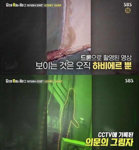 '당신이 혹하는 사이 시즌2' (사진=방송화면 캡처)