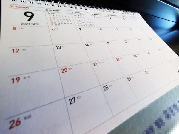 2021년 추석 대체공휴일 (국제뉴스DB)