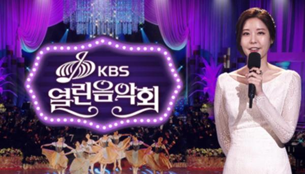 열린음악회(출처=KBS2제공)