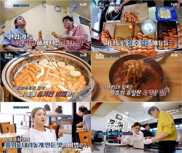 '노포의 영업비밀'마포·파주 꽈배기·육개장 가게 위치 화제(사진=tvN)