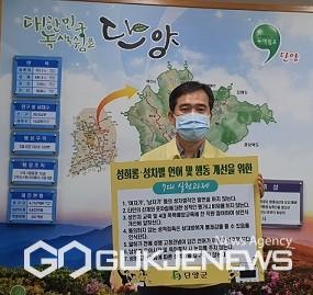박대순 부군수 챌린지 모습(사진=단양군)