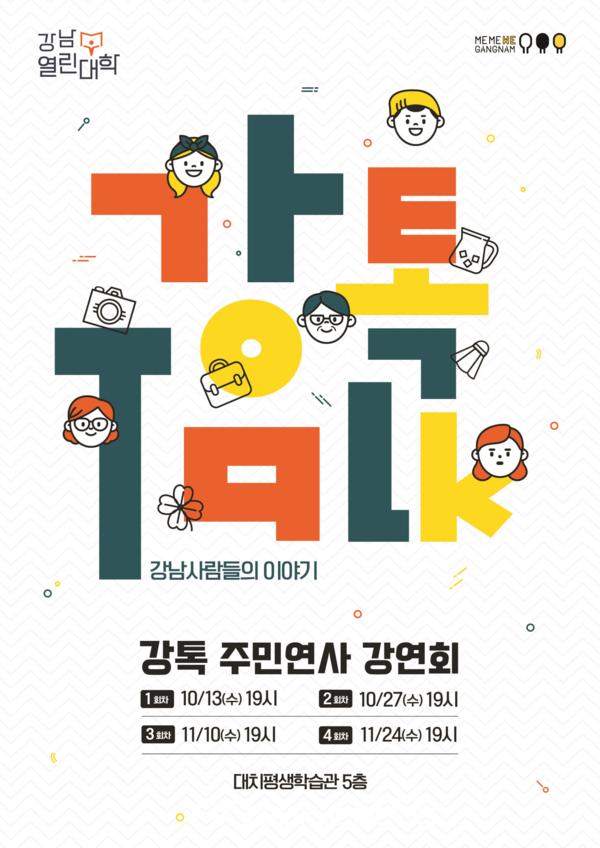 강남열린대학 주민연사 강연회 '강톡' 홍보 포스터. 사진=강남구청