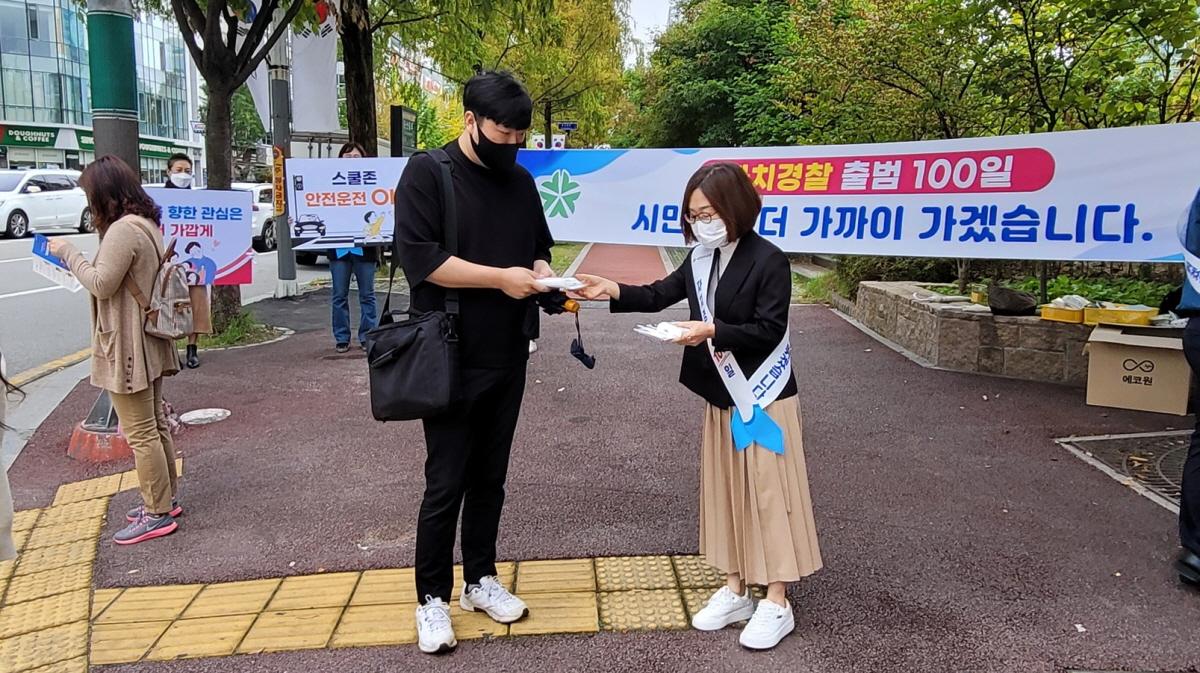 대전자치경찰위원회는 12일 오전 시청역네거리에서 거리 홍보를 진행했다.