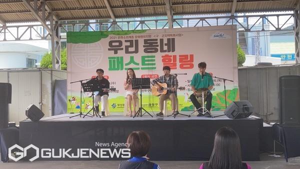 지난 6월 부산 금정구 금사공단에서 열린 '우리동네 패스트힐링' 첫 번째 공연 모습/제공=금정구청