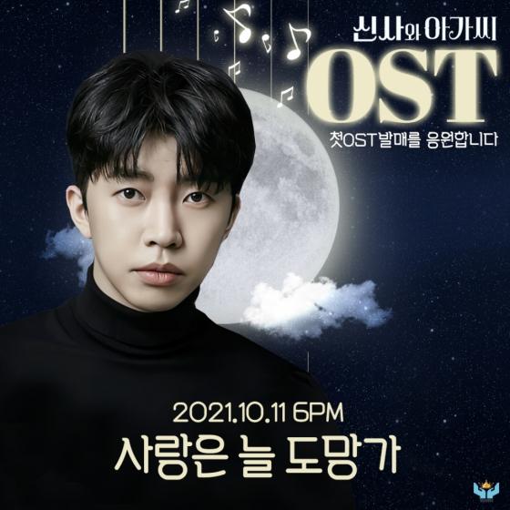 가수 임영웅 OST '사랑은 늘 도망가' 주요 음원차트 1위(사진=임영웅 '사랑은 늘 도망가' OST)