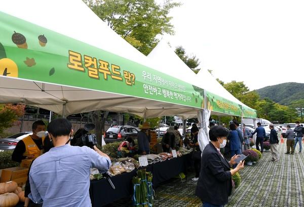 광주시, 화담숲 로컬푸드 직매장 개장 (사진=광주시)