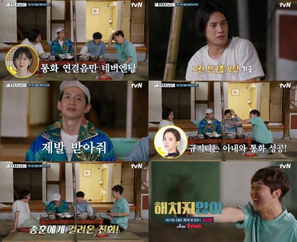 박기웅 '해치지않아 촬영지' 방문...나이·미대·근황까지 화제(사진=tvN)
