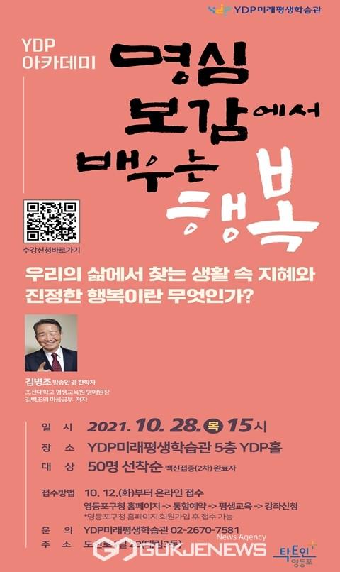 YDP아카데미 수강생 모집