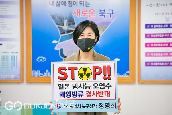정명희 구청장 '일본 원전 오염수 해양방류 규타 릴레이 챌린지' 동참 모습/제공=북구청