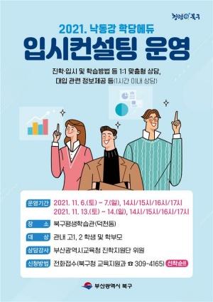 2021. 낙동강 학당에듀입시컨설팅 홍보 포스터