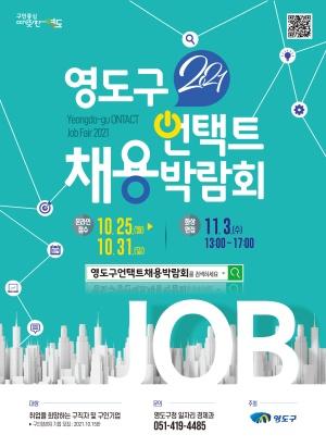 '2021 영도구 언택트 채용박람회' 홍보 포스터