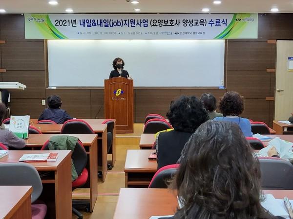 선린대학교평생교육원의2021년요양보호사양성과정수료식모습(사진=선린대)
