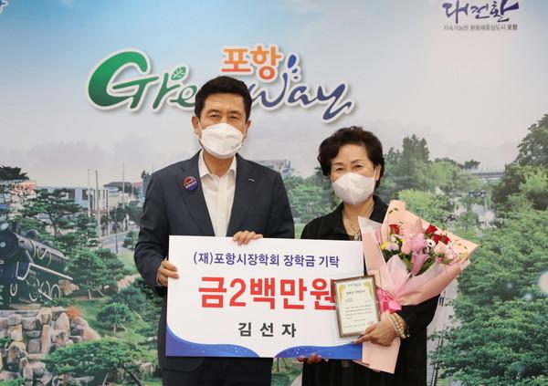 김선자씨와이강덕포항시장(사진=포항시장학회)