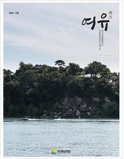 여주세종문화재단이창간호로발간한생활문화예술매거진'여유(가을호)'표지(사진=여주세종문화재단)