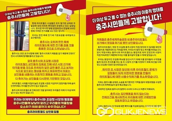 라이트월드 상인회가 불법 전단지를 제작 주거지역에 배포한 전단지(사진=제보자 제공)