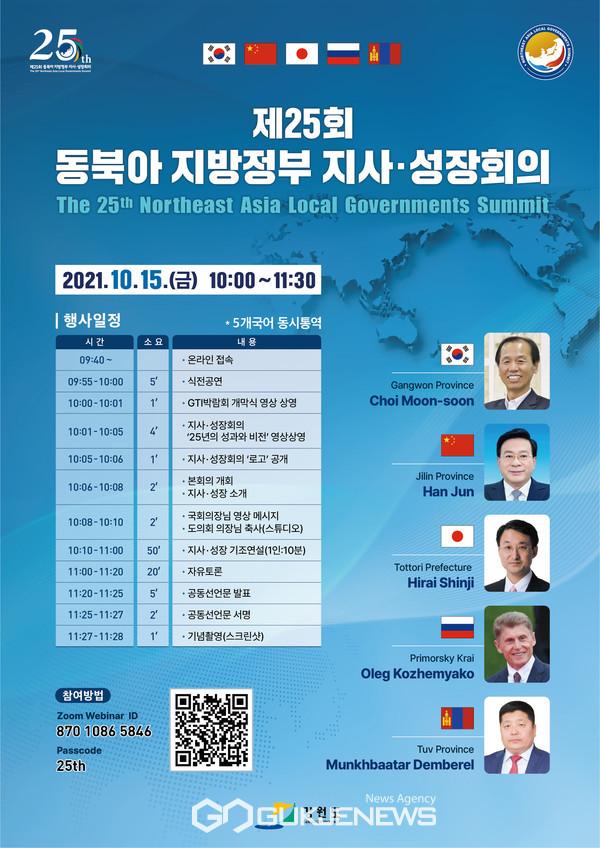 '동북아 지방정부 지사·성장회의' 홍보 포스터. 제공=강원도