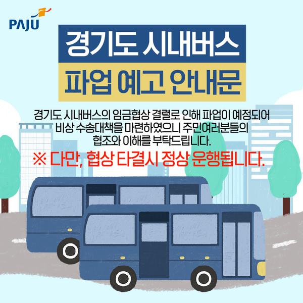 [속보]파주 시내버스 파업, 전세버스 운행 시간표 알아보기(사진=파주시)