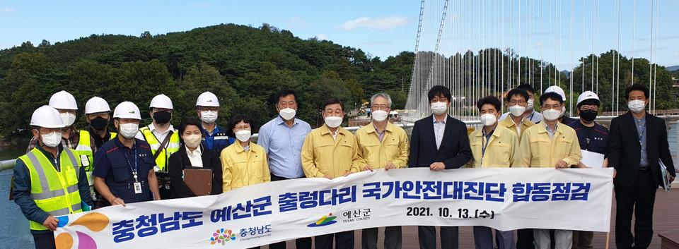 이우성 문화체육부지사, 황선봉 예산군수 등 관계자들이 합동점검에 참여했다.