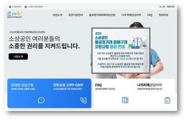 소상공인불공정거래피해상담센터홈페이지화면