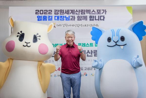 홍보대사엄홍길대장
