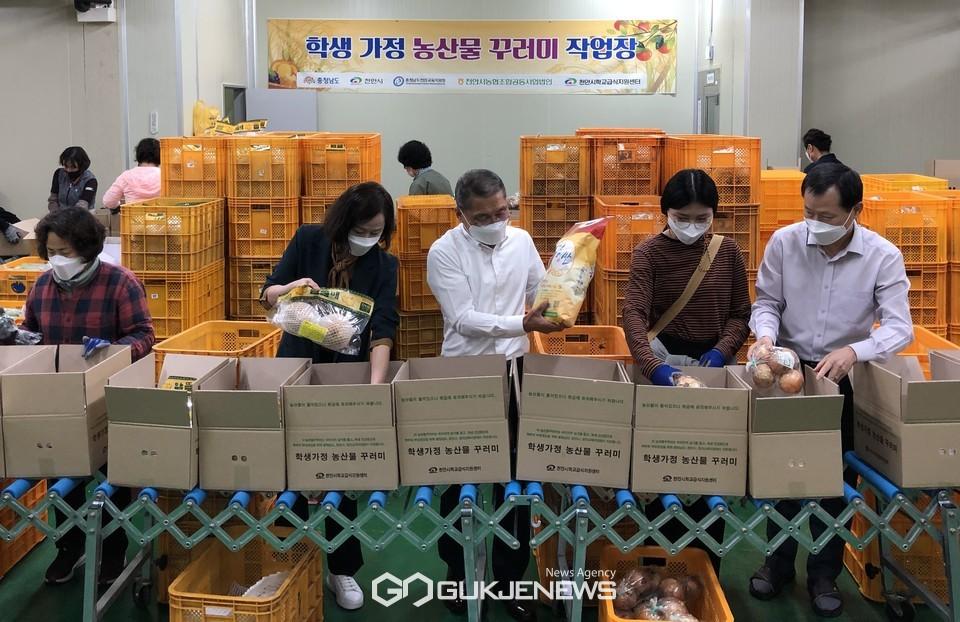 천안시 관계자들이 학생가정 농산물 꾸러미를 제작하고 있다.