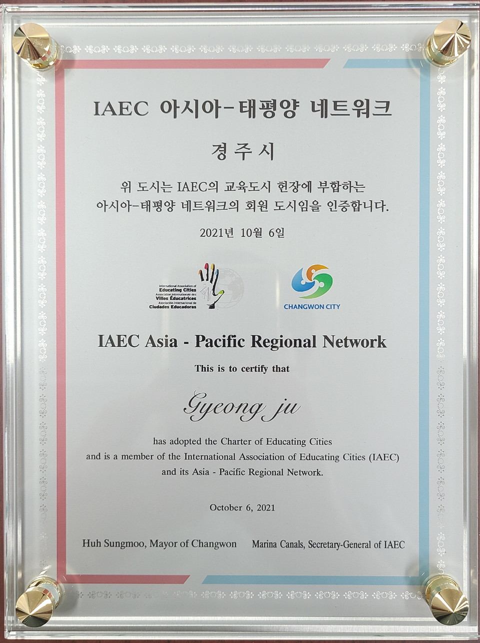 'IAEC(국제교육도시연합)'의 신규 회원도시 인증패
