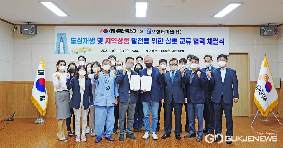 문화엑스포-포항터미널, 업무협약식