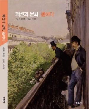 영산대 김지형 교수 공저 패션과 문화, 通하다 출간