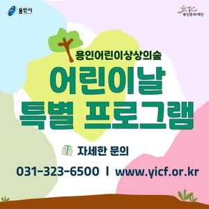용인문화재단, 용인어린이상상의숲 어린이날 행사