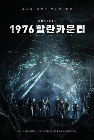 뮤지컬 1976 할란카운티, 5/28 충무아트센터 대극장 개막!