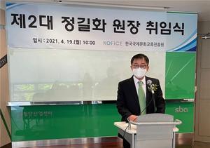 한국국제문화교류진흥원, 제2대 정길화 신임 원장 취임