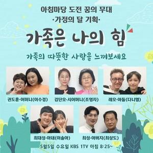 """포항의 아들 최성 가수...KBS 1TV 아침마당 """"도전 꿈의 무대"""" 재 도전?"""