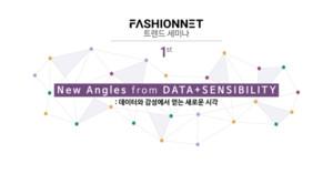 섬산련, 2021 상반기 패션넷 트렌드 세미나 성황리에 개최