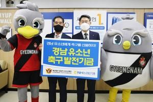 경남FC유소년재단, NH농협은행 경남본부 통해 경남 유소년 축구 발전기금 수령