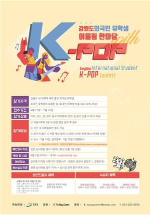 강원도, 외국인 유학생 어울림 한마당 with K-POP 개최