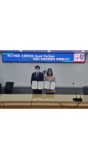 강원광역새일센터·강원도경제진흥원, 일·생활 균형 문화확산을 위한 상생 협약