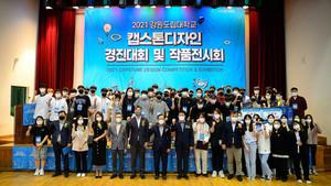 강원도립대, 캡스톤디자인 경진대회 개최