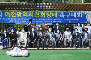 김연수 중구의회 의장, 제4회 대전시족구협회장배 족구대회 참석
